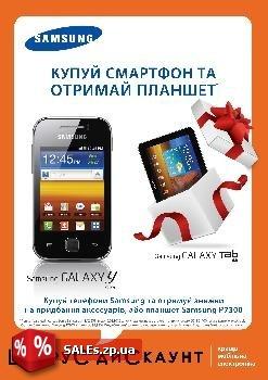 Акции при покупке смартфона планшет в подарок 8